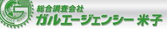 【島根県松江市・探偵】松江市での浮気調査・探偵はガルエージェンシー米子